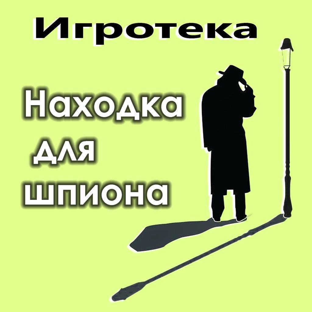 Афиша Нижний Новгород Игротека НАХОДКА ДЛЯ ШПИОНА.