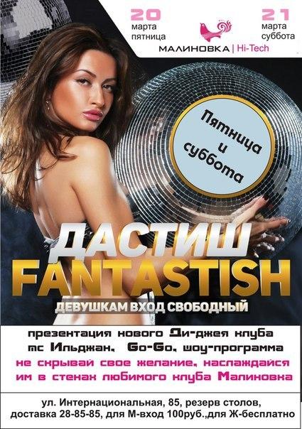 "Афиша Тамбов 20 марта ""ДАСТИШ FANTASTISH"" в Малиновке Hi-Tech"