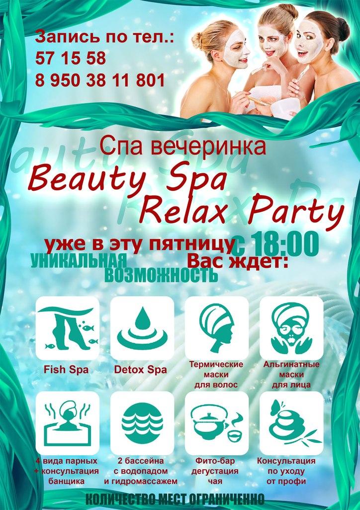 Афиша Улан-Удэ Спа-вечеринка в нашем городе!