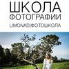 Школа фотографии LIMONAD| Фотошкола Краснодар