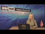 Новороссия. Сводка новостей Новороссии (События Ньюс Фронт) 16 января 2015 /Roundup NewsFront 16.01
