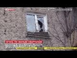 В результате обстрела Стаханова погибли 8 человек, в том числе двое детей