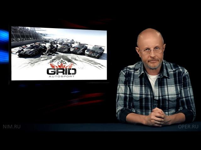 Опергеймер 39: GRID Autosport, Murdered Soul Suspect