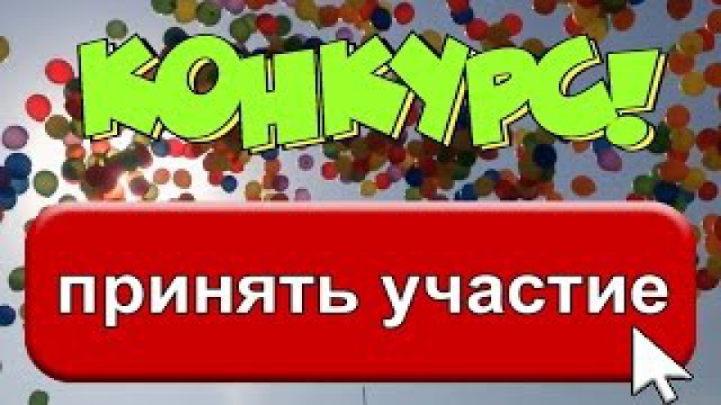 Конкурс на Семейном Канале Сергей и Валя Грачёвы с 14.09.15