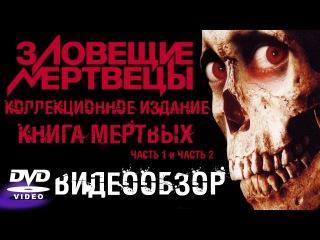 Зловещие мертвецы 1,2. Книги мертвых [2хDVD, Gift Set, R1]