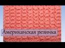 Вязание спицами Американская резинка