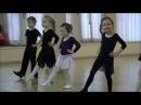 """Урок бальных танцев для детей 5 - 6 лет. ТСЦ """"Буревестник"""""""