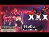 АлисА - Небо славян. ХХХ лет! (Олимпийский, 30.11.2013) 620