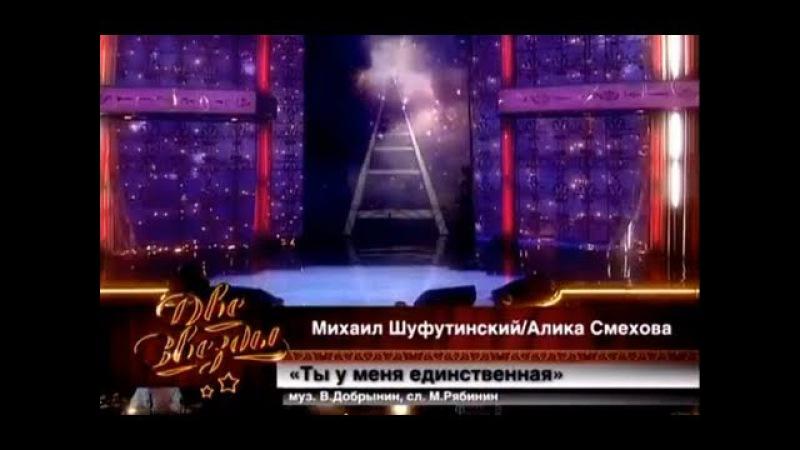 Михаил Шуфутинский и Алика Смехова Ты у меня единственная