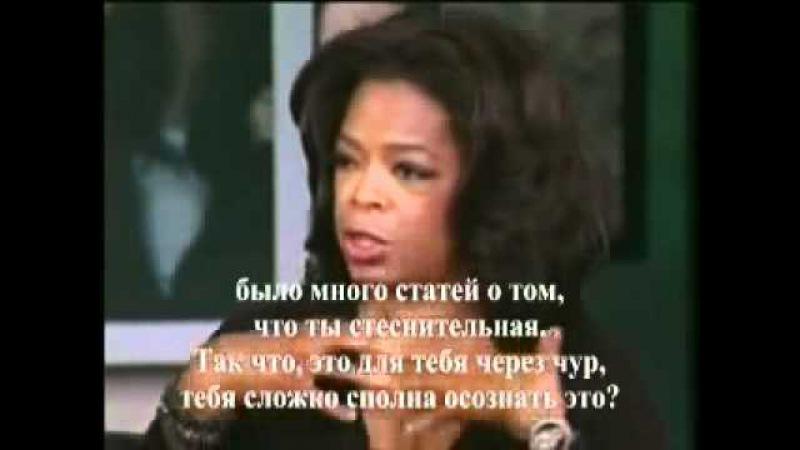 Роб, Кристен и Тейлор на Шоу Опры, ч.1 (русс.суб)
