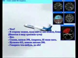 Последние минуты жизни Авиакатастрофа Ту 154 M 85185 PULKOVO 612 рейс Пулково 612 22 08 06