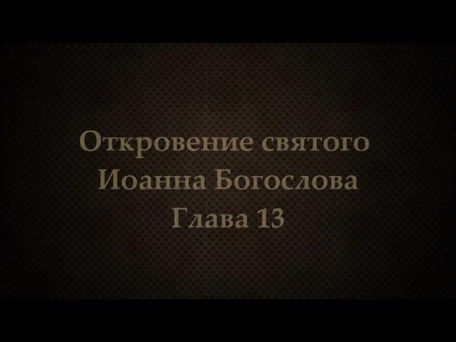 Откровение святого Иоанна Богослова. Глава 13
