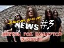 ROCK NEWS sp3- ЗАПРЕТЫ РОК КОНЦЕРТОВ В РОССИИ