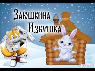 Заюшкина  Избушка - Живая  Сказка для детей - мультик