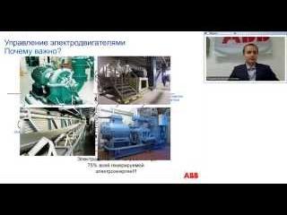 Вебинар АББ_Выбор и применение устройств плавного пуска АББ.