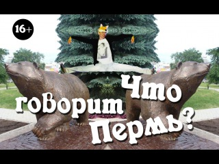 Что говорит Пермь? (Ylvis - The Fox Russian Parody / Пародия What does the fox say?)