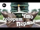 Что говорит Пермь (Ylvis - The Fox Russian Parody Пародия What does the fox say)