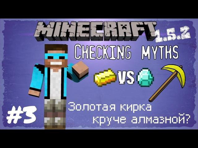 Разрушитель легенд minecraft 3 Золотая кирка круч