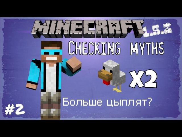 Разрушитель легенд minecraft 2 Больше цыплят