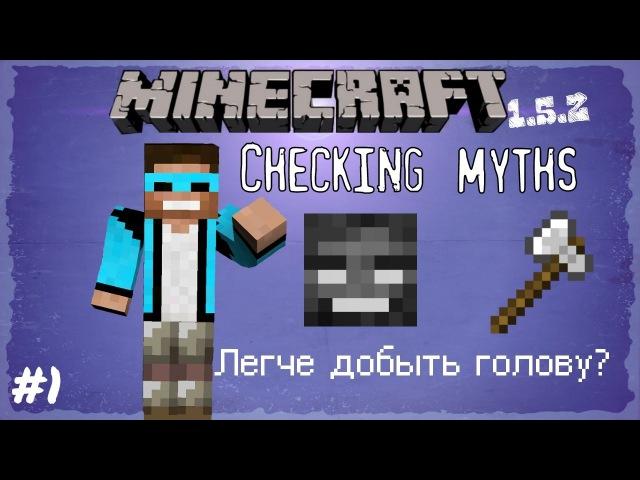 Разрушитель легенд minecraft 1 Легче добыть голову ?