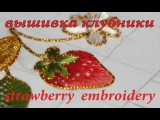 Embroidery Strawberry