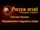 Русская техника направленного гладьевого стежка Вышивка гладью