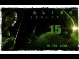 Alien: Isolation Прохождение Серия #15 [В Ловушке]
