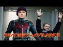 Кличко Человек - Муравей 2015. Порошенко, Украина. анти трейлер KinoMafia