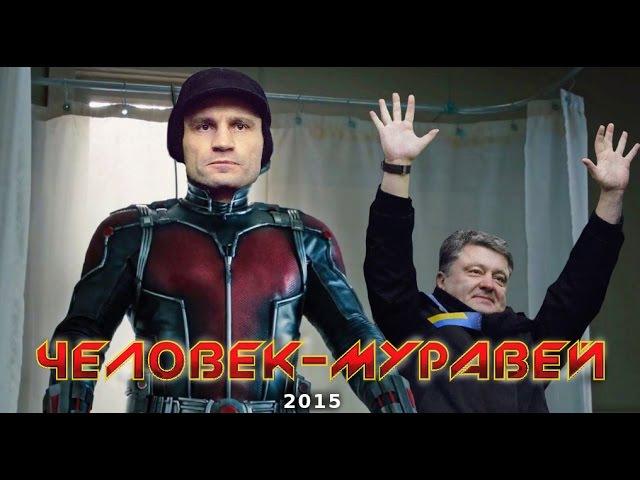 Кличко Человек - Муравей 2015. Порошенко, Украина. анти трейлер (KinoMafia)