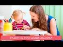 Развитие речи дошкольника. Мамина школа. ТСВ