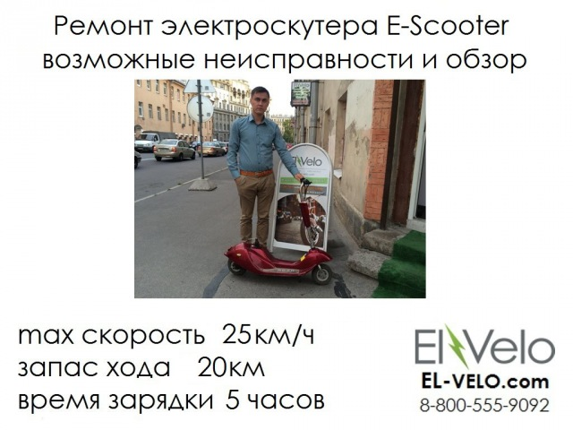 Ремонт электроскутера E-scooter EL-Velo.com