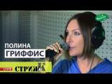 Полина Гриффис на радио Весна FM