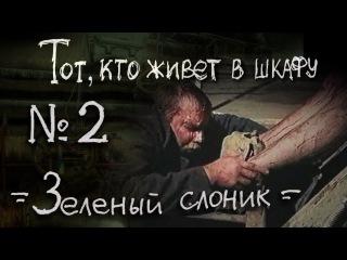 ТОТ, КТО ЖИВЕТ В ШКАФУ №2 -