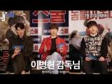 Перекрёстное интервью с И Чуно, Ким Убином и Кан Ханылем