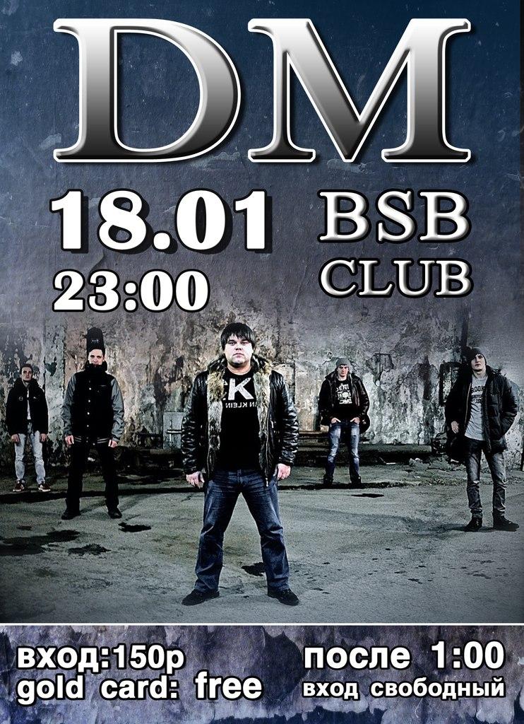 """Афиша Владивосток """"DM"""" в BSB CLUB"""