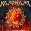"""Калевала - """"Слава Весне 4 """"  клуб Театр/29 марта"""