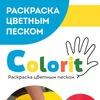 Раскраска цветным песком - Colorit