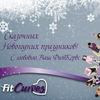 FitCurves на Житомирской