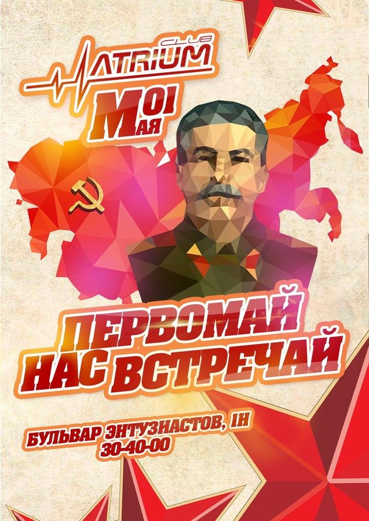 """Афиша Тамбов 1 мая """"ПЕРВОМАЙ, НАС ВСТРЕЧАЙ"""" ATRIUM CLUB"""