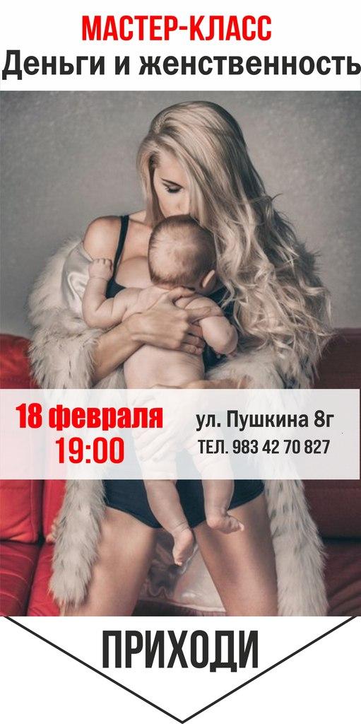 Афиша Улан-Удэ Мастер-класс Деньги и женственность