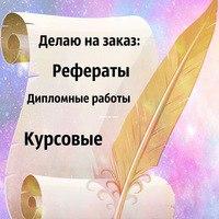 Делаю на заказ контрольные рефераты курсовые р ВКонтакте Делаю на заказ контрольные рефераты курсовые р