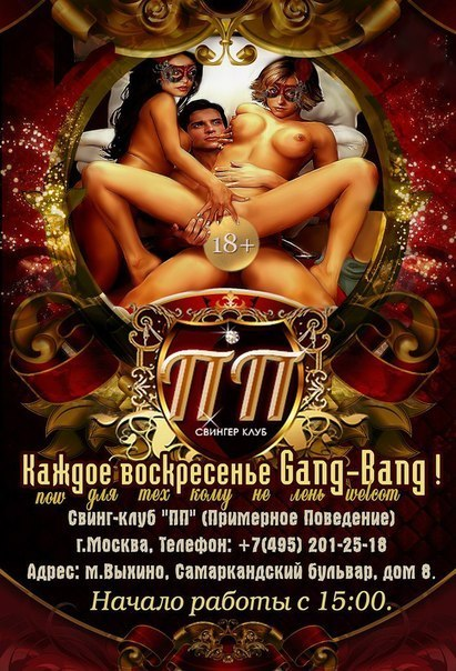 Новогодние свинг вечеринки в спб