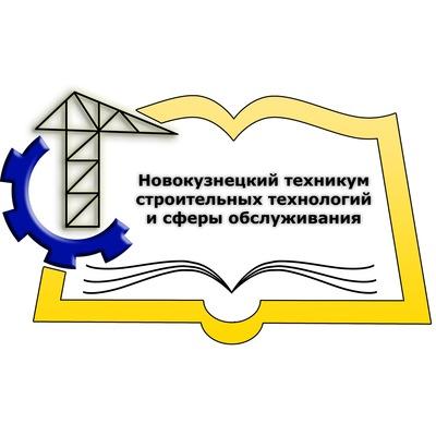 Заявка на дистанционное обучение в Новокузнецкий техникум строительных технологий и сферы обслуживания