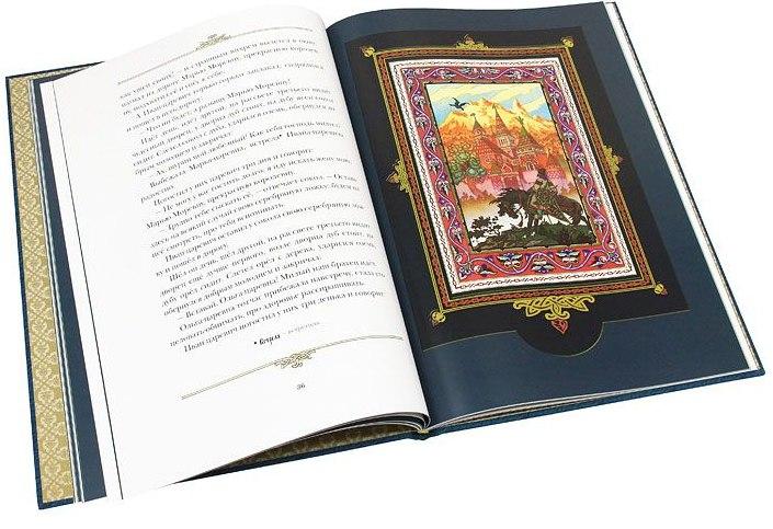 подарочная книга с русскими сказками