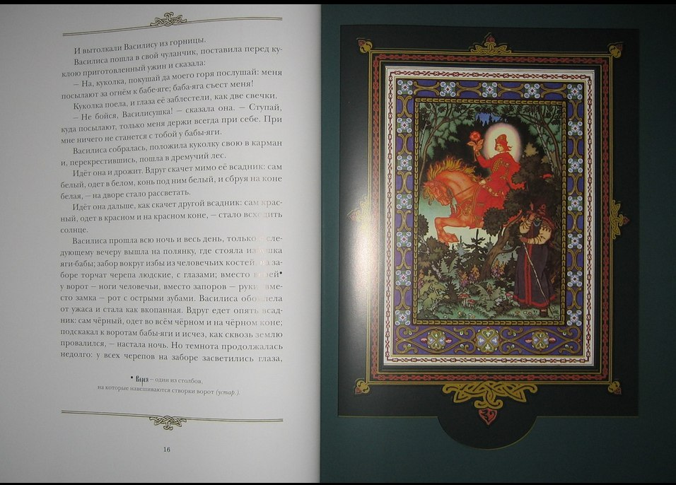 Книга русские сказки жар птица
