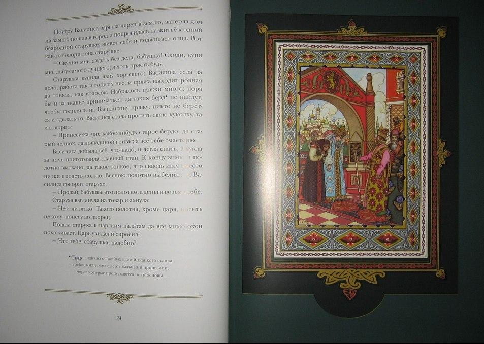 подарочная книга русские сказки для детей и взрослых