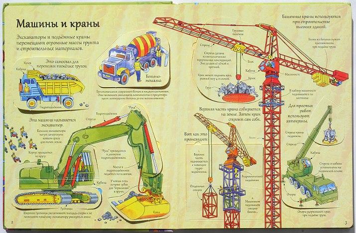 книга про технику для ребенка