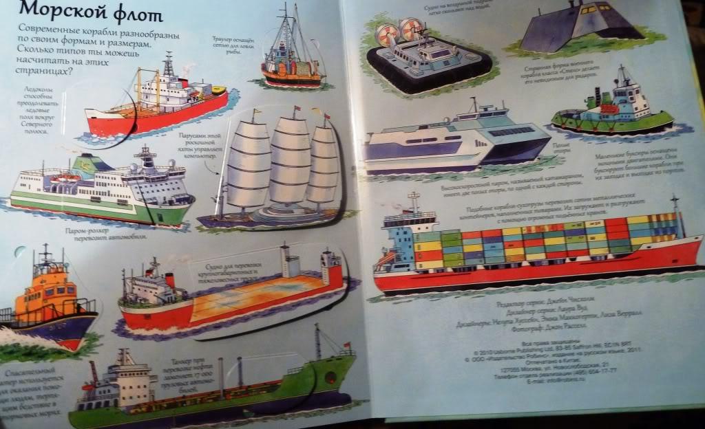 все о кораблях книга для мальчика