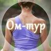 Ом-тур Зап по России «Путешествие в йогу»