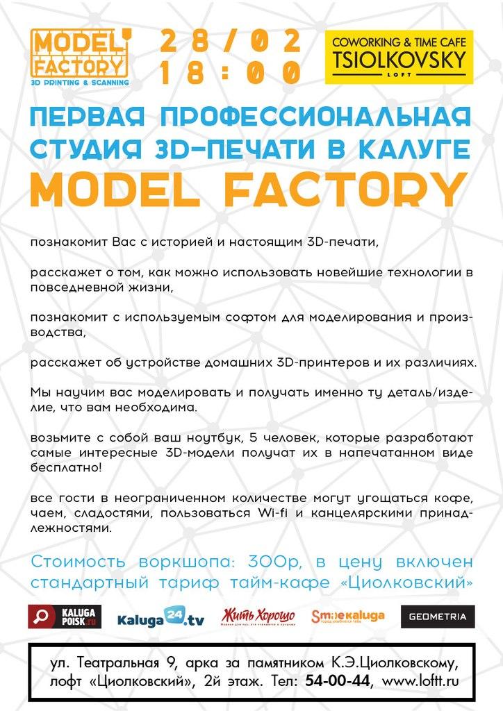 """Афиша Калуга 28.02 Презентация студии 3D-печати""""ModelFactory"""""""